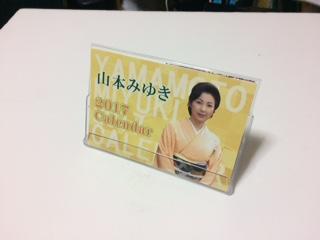 miyuki2017.JPG
